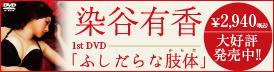 染谷有香1stDVD