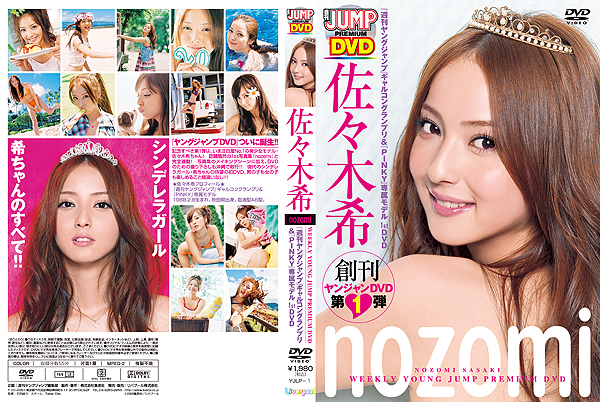Weekly Young Jump Premium DVD preview 0