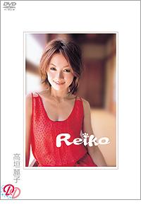 高垣麗子DVD「Reiko」 / 高垣麗子 ジャケット画像