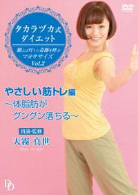 タカラヅカ式ダイエット 願えば叶う★奇跡を呼ぶマヨササイズ Vol.2「やさしい筋トレ」編~体脂肪がグングン落ちる~