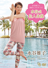 水谷雅子の美容エクササイズ 〜水谷式仙人体操〜 / 水谷雅子 ジャケット画像