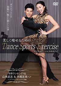 美しく痩せるためのDance Sports Exercise /  ジャケット画像