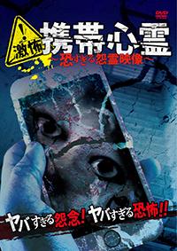激怖!携帯心霊〜恐すぎる怨霊映像〜 / 2016SEJ ジャケット画像