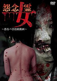 怨念女霊 〜恐るべき投稿動画〜 / 2016LS ジャケット画像