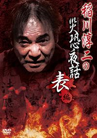 稲川淳二の災恐夜話 表編 /  ジャケット画像