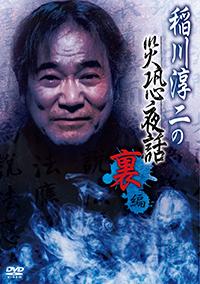 稲川淳二の災恐夜話 裏編 /  ジャケット画像