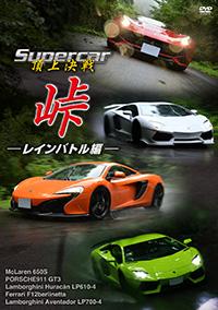 Supercar頂上決戦 峠 レインバトル編 / スピードマイスター ジャケット画像