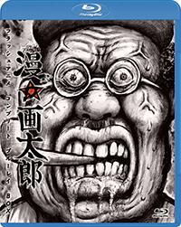 漫☆画太郎 フラッシュアニメ コンプリート ブルーレイ BOX / 画太郎 ジャケット画像