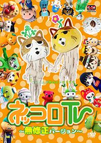 ネッコロTV 〜無修正バージョン〜 /  ジャケット画像