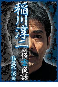 稲川淳二の怪霊夜話~秘蔵怪演編~