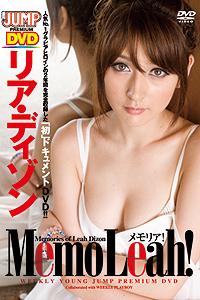 WEEKLY YOUNG JUMP PREMIUM DVD リア・ディゾン「メモリア!」 / リアディゾン ジャケット画像