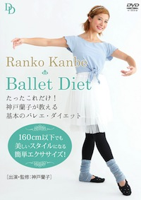 たったこれだけ!神戸蘭子が教える基本のバレエ・ダイエット