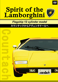 Spirit of the Lamborghini<br />Flagship 12 cylinder model<br />カウンタックからアヴェンタドールへ