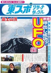 東スポリサーチサークル UFO編