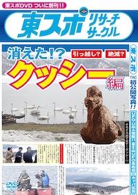 東スポリサーチサークル クッシー編 / 東スポDVD ジャケット画像