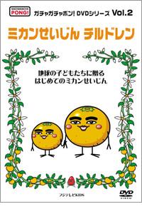 ガチャガチャポン!DVDシリーズVol.2ミカンせいじんチルドレン