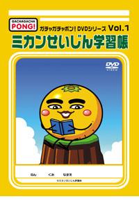 ガチャガチャポン!DVDシリーズVol.1ミカンせいじん学習帳 / ガチャガチャポン! ジャケット画像