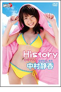 中村静香「History」