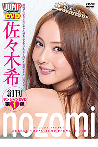 佐々木 希「nozomi」