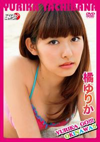 橘ゆりか「YURIKA GO!!! OKINAWA!!」