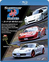 Supercar 峠 Battle vol.2<ブルーレイ>