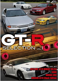 SUPERCAR SELECTION  「GT-R SELECTION Vol.1」