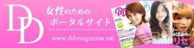 DD 女性のためのポータルサイト