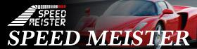 スピードマイスター DVD series