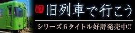 鉄道 DVD series