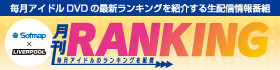 月刊RANKING